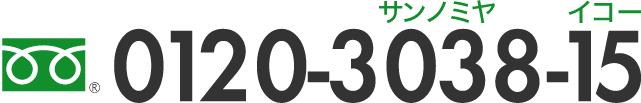 0120-3038-15